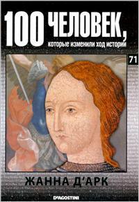 100 человек, которые изменили ход истории - Жанна д-Арк