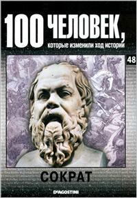 100 человек, которые изменили ход истории - Сократ