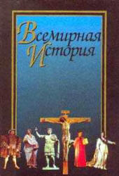 Всемирная история - Учебник для ВУЗов - Поляк Г.Б., Маркова А.Н.
