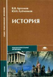 История, Артемов В.В., Лубченков Ю.Н., 2004
