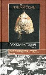 Русская история, Том 1, Покровский М.Н., 2002