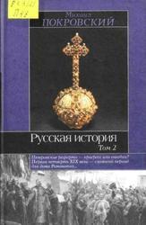 Русская история, Том 2, Покровский М.Н., 2002