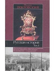 Русская история, Том 3, Покровский М.Н., 2002