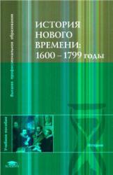 История Нового времени, 1600-1799, Чудинов А.В., Уваров П.Ю., Бовыкин Д.Ю., 2007