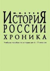 История России, Хроника, 6-11 класс, Зуев М.Н., 1995
