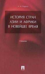 История стран Азии и Африки в Новейшее время, Родригес А.М., 2009
