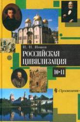 Российская цивилизация, IX - начало XX века, 10-11 класс, Ионов И.Н., 2001