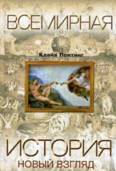 Всемирная история, Новый взгляд, Понтинг К., 2010