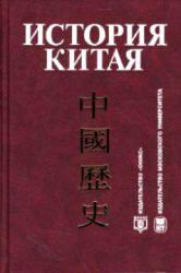 История Китая, Меликсетова А.В., 2002