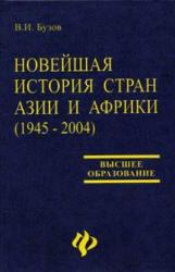 Новейшая история стран Азии и Африки (1945-2004), Бузов В.И., 2005