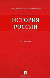 История России, Деревянко А.П., Шабельникова Н.А., 2006