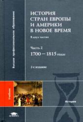 История стран Европы и Америки в Новое время, Часть 2, 1700-1815 год, Бондарчук В.С., 2011