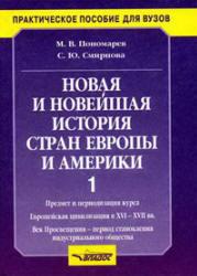 Новая и новейшая история стран Европы и Америки, Часть 1, Пономарев М.В., Смирнова С.Ю., 2000