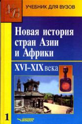 Новая история стран Азии и Африки, XVI - XIX века, Часть 1, Родригес А.М., 2010
