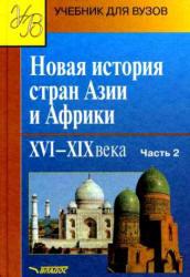 Новая история стран Азии и Африки, XVI - XIX века, Часть 2, Родригес А.М., 2010