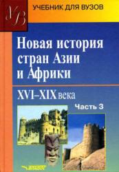 Новая история стран Азии и Африки, XVI - XIX века, Часть 3, Родригес А.М., 2010