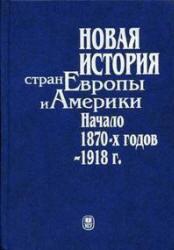 Новая история стран Европы и Америки, Начало 1870-1918 года, Григорьева И.В., 2001