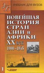 Новейшая история стран Азии и Африки, XX век, Часть 1, 1900-1945, Родригес А.М., 2001
