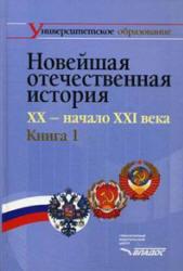 Новейшая отечественная история, XX - начало ХХI века, Книга 1, Щагин Э.М., 2008