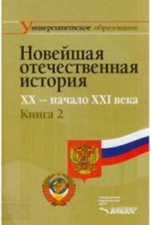 Новейшая отечественная история, XX - начало ХХI века, Книга 2, Щагин Э.М., 2008