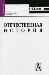 Отечественная история, Учебное пособие для ВУЗов, Семин В.П., 2006