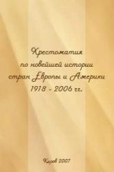 Хрестоматия по новейшей истории стран Европы и Америки, 1918-2006 год, Кузьмин Ю.М., 2007