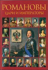 Романовы - Цари и императоры