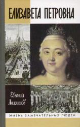 Елизавета Петровна - Анисимов Е.В.