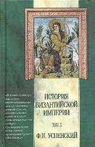 История Византийской империи - Период Македонской династии (867-1057) - Успенский Ф.И.