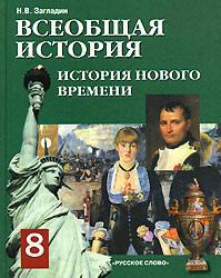 Всеобщая история, 8 класс, История Нового времени, XIX - начало XX века, Загладин Н.В., 2010