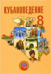 Кубановедение, 8 класс, Трехбратов Б.А., Бодяев Ю.М., Лукьянов С.А., Гриценко Р.М., 2011