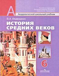 История средних веков, 6 класс, Ведюшкин В.А.