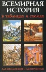 Всемирная история в таблицах и схемах, Трещёткина И.Г., 2012