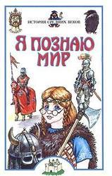 Я познаю мир, История средних веков, Косенкин А.Н., 2003