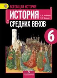 Всеобщая история, История Средних веков, 6 класс, Агибалова Е.В., Донской Г.М., 2012