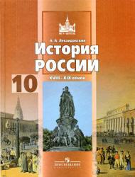 История России XVIII-XIX веков, 10 класс, Левандовский А.А., 2012