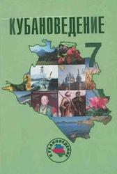 Кубановедение, 7 класс, Трёхбратов Б.А., Бодяев Ю.М., Терская И.А., 2010