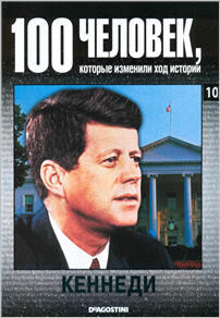 100 человек, которые изменили ход истории - Кеннеди