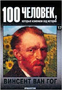 100 человек, которые изменили ход истории - Винсент Ван Гог