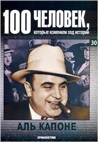 100 человек, которые изменили ход истории - Аль Капоне