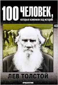 100 человек, которые изменили ход истории - Лев Толстой