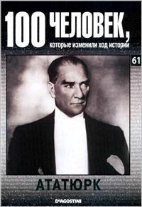 100 человек, которые изменили ход истории - Ататюрк