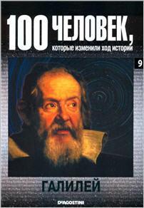 100 человек, которые изменили ход истории - Галилей