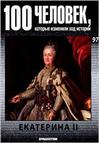 100 человек, которые изменили ход истории - Екатерина II