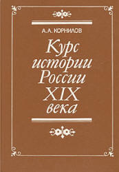 Курс истории России XIX века, Корнилов А.А., 1993