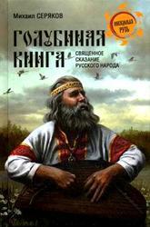 Голубиная книга, Священное сказание русского народа, Серяков М.Л., 2012