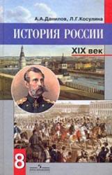 История России, XIX век, 8 класс, Данилов А.А., Косулина Л.Г., 2012