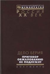 Дело Берия, Приговор обжалованию не подлежит, Хаустов В.Н., 2012