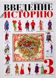 Введение в историю, 3 класс, Саплина Е.В., Саплин А.И., 2006