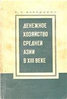 Денежное хозяйство Средней Азии в ХIII веке - Давидович Е.А.